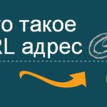 Универсальный указатель ресурса или URL-адреса