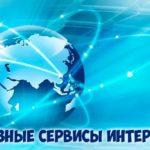 Сервисы Internet