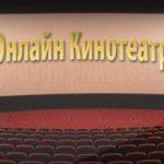 Как создать онлайн кинотеатр?