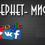 Знаменитые мифы интернета