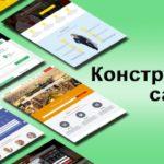 Как создать сайт посредством конструктора