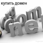 Все о процессе покупки домена и сертификатов