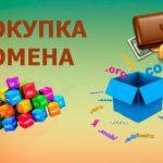 ТОП 3 популярных сайта по покупке домена