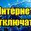 Интернет в России: будут ли вводить ограничения?